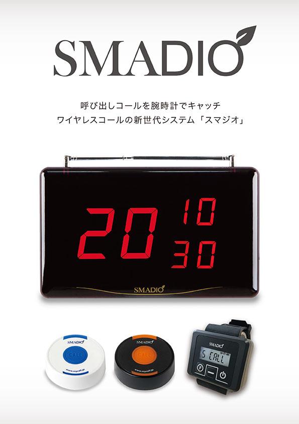 SMADIO カタログ